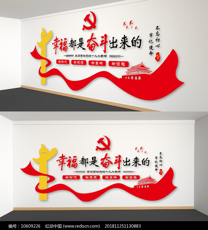 幸福都是奋斗出来的口号党建文化墙图片
