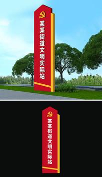 新时代文明实践站党建雕塑户外导视牌