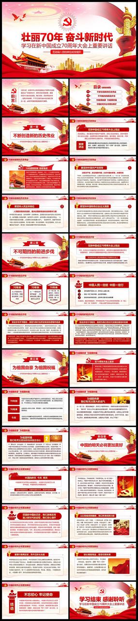 新中国成立70周年重要讲话PPT