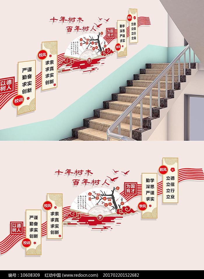 新中式校园一训三风校园文化墙图片