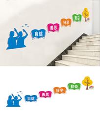 学校楼梯文化宣传标语设计