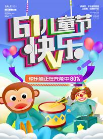 原创清新儿童节快乐海报