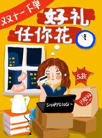 原创手绘双11购物海报