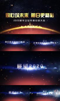 震撼2020年会开场片头视频模板