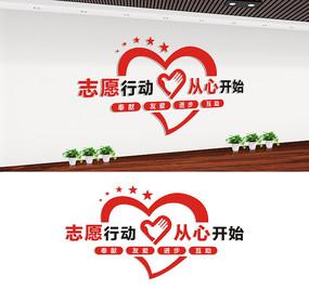 志愿者文化墙宣传标语设计