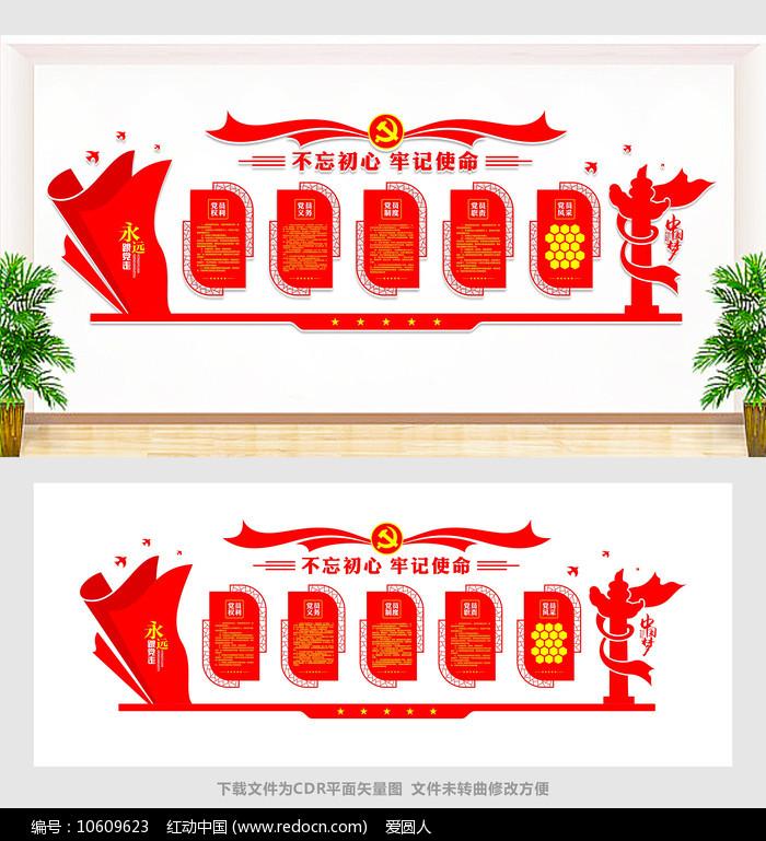 中国风党建文化墙展板图片