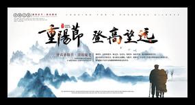 中国风重阳节展板