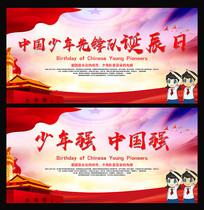 中国少年先锋队诞辰日展板