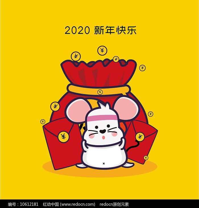 2020新年鼠年红包福袋卡通图片