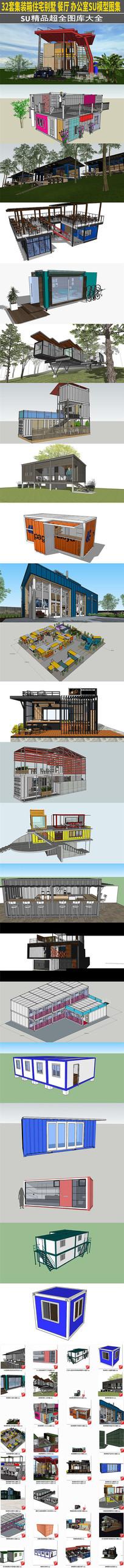 32套集装箱别墅餐厅办公室SU模型图集 skp