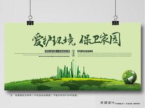 爱护环境保护家园展板