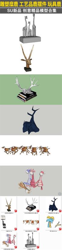 八套雕塑糜鹿工艺品鹿摆件玩具鹿SU图集 skp