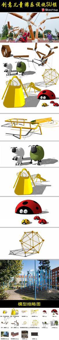 创意儿童游乐设施SU模型