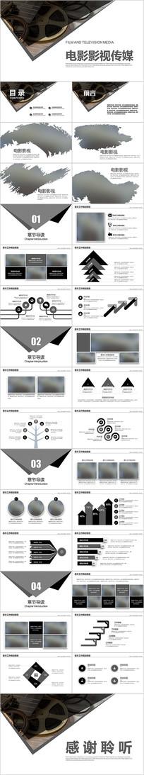 传媒电影影视微电影胶片摄像单反ppt模板