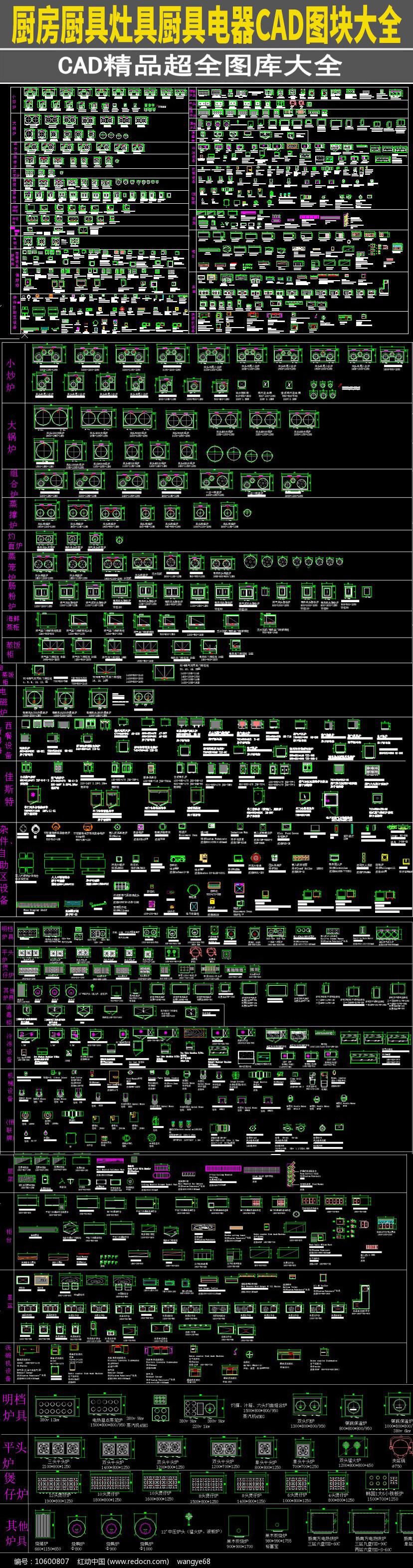 厨房厨具灶具厨具电器CAD图块大全图片