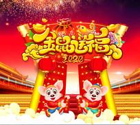 春节鼠年海报