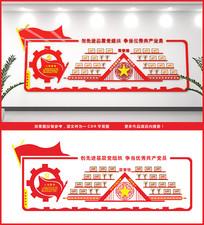 党建活动室荣誉墙展示墙