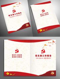 党建政府资料封面设计