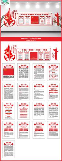 党建制度党员活动室党建文化墙背景