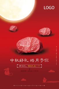 大气简约肉品中秋海报设计