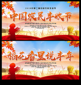第二届中国农民丰收节展板