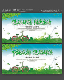 低碳環保綠色生活環保公益海報