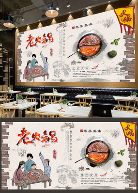 复古老火锅背景墙装饰画
