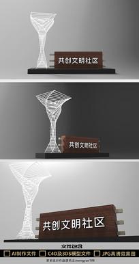 共创文明社区主题户外社区雕塑