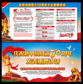 国庆70周年庆大会重要讲话宣传栏
