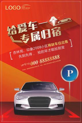 红色车位宣传海报