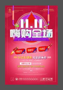 红色大气双十一购物狂欢节促销海报