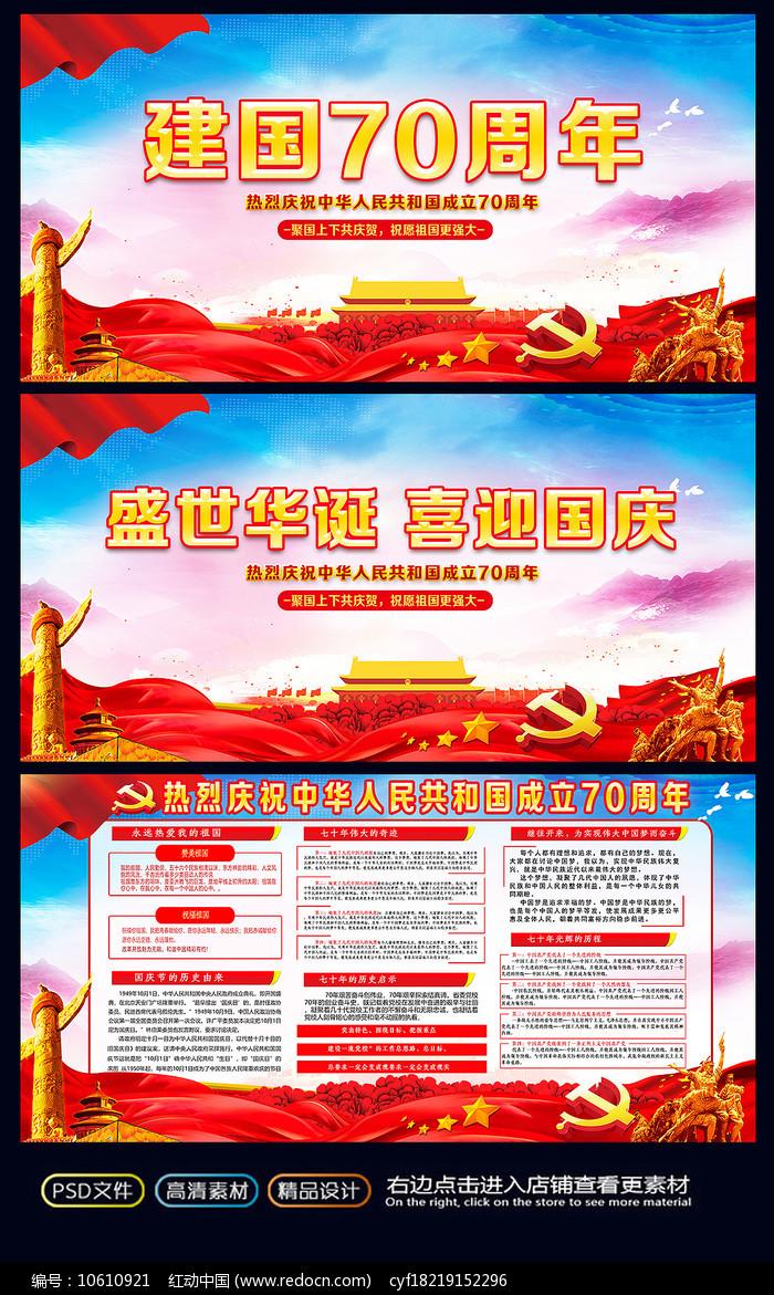 红色大气新中国成立70周年国庆节宣传栏图片