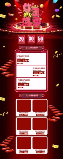 红色淘宝天猫电商双十一女王盛惠店铺首页