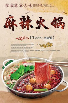 火锅餐饮海报 PSD