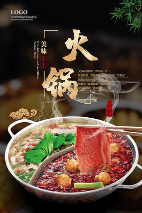 火锅广告海报设计 PSD