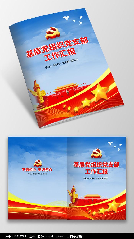 基层党组织党支部工作汇报画册封面图片