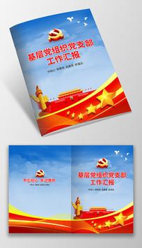 基层党组织党支部工作汇报画册封面