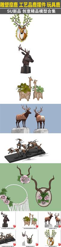 六套雕塑糜鹿 工艺品鹿摆件玩具鹿SU图集