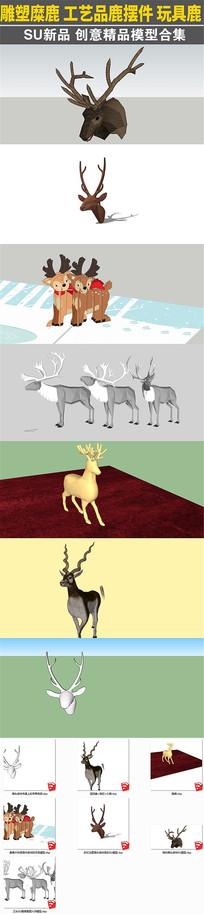 六套雕塑糜鹿工艺品鹿摆件玩具鹿SU图集 skp