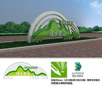 绿水青山城市标语