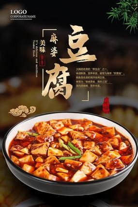 麻婆豆腐美食海报 PSD