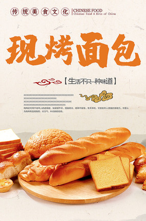 面包美食海报 PSD