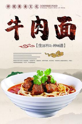 牛肉面餐饮海报 PSD