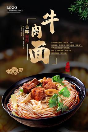 牛肉面美食海报设计 PSD