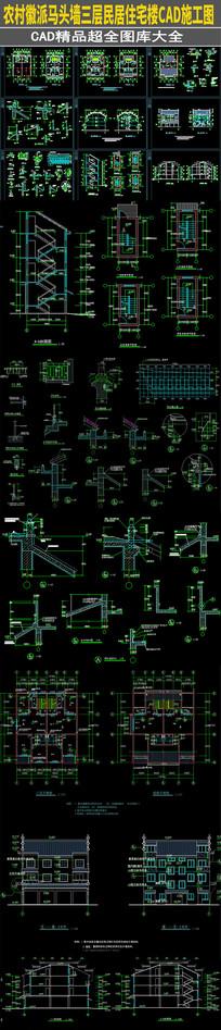 农村徽派马头墙三层民居住宅楼CAD施工图