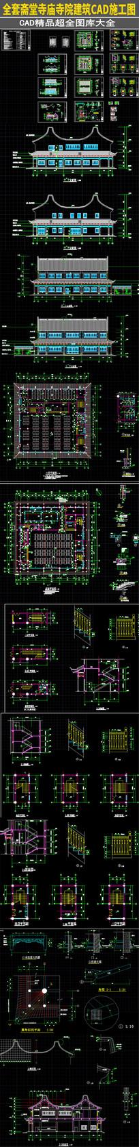 全套斋堂寺庙寺院建筑CAD施工图