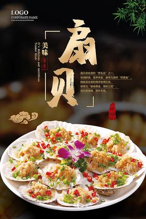 美食广告海报 PSD