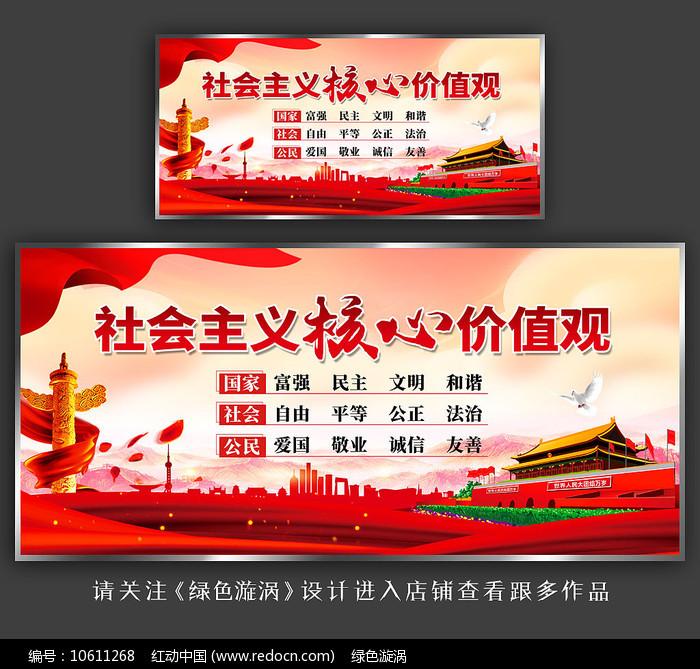社会主义核心价值观宣传海报图片