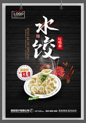 水饺宣传海报PSD分层素材 PSD