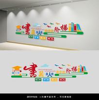 书籍是人类进步的阶梯校园文化墙